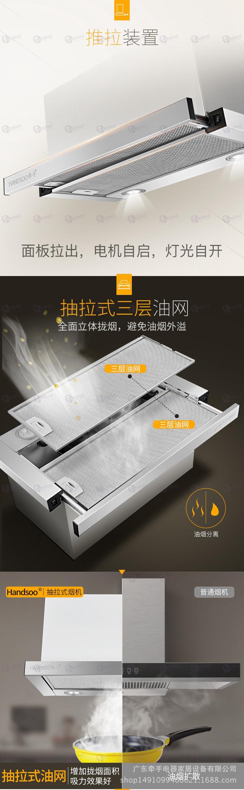 抽拉式油烟机